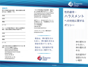 Policy for Dealing with Sexual Harassment Pamphlet (Japanese)