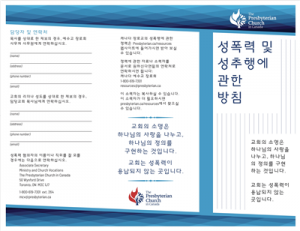 Policy for Dealing with Sexual Harassment Pamphlet (Korean)